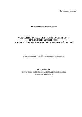 Попова И.В. Социально-психологические особенности проявления ксенофобии в избирательных кампаниях современной России