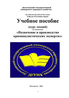 Кельбялиев К.Р. Назначение и производство криминалистических экспертиз