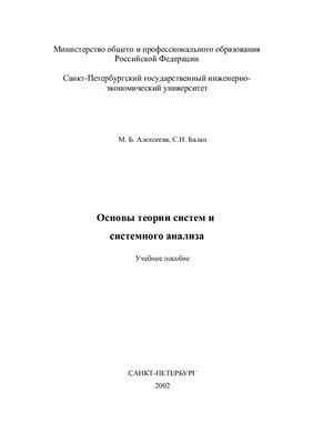 Алексеева М.Б., Балан С.Н. Основы теории систем и системного анализа