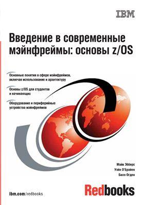 Эбберс М. Введение в современные мейнфреймы: основы z/OS