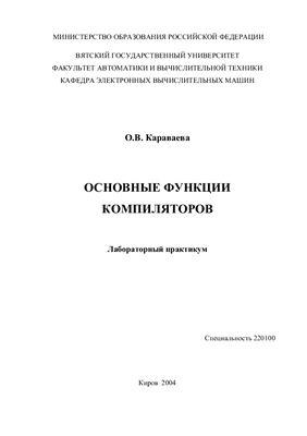 Караваева О.В. Основные функции компиляторов