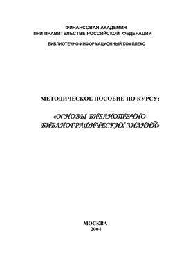 Методическое пособие по курсу: Основы библиотечно-библиографических знаний