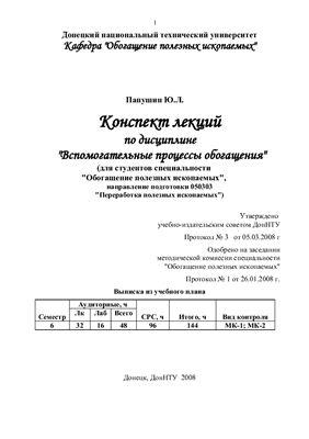 Папушин Ю.Л. Вспомогательные процессы обогащения