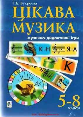 Букреєва Г.Б. Цікава музика. Музично-дидактичні ігри. 5-8 класи