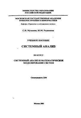 Музыкин С.Н., Родионова Ю.М. Системный анализ