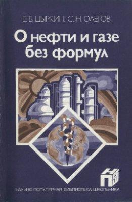 Цыркин Е.Б., Олегов С.Н. О нефти и газе без формул