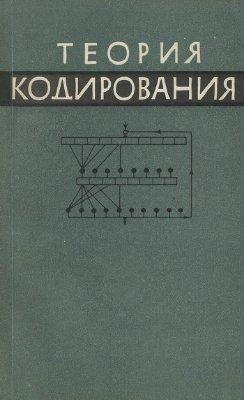 Блох Э.Л. (ред.) Теория кодирования