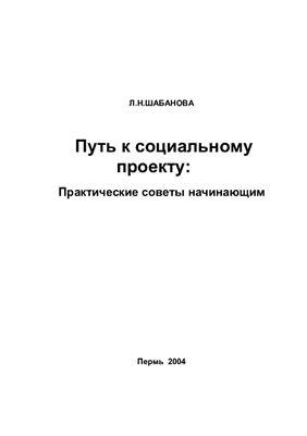 Шабанова Л.Н. Путь к социальному проекту: практические советы начинающим