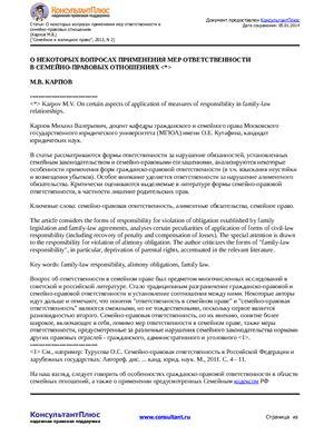 Карпов М.В. О некоторых вопросах применения мер ответственности в семейно-правовых отношениях