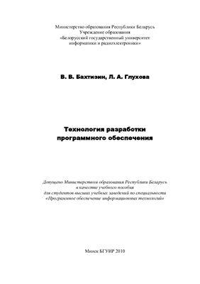 Бахтизин В.В., Глухова Л.А. Технологии разработки программного обеспечения