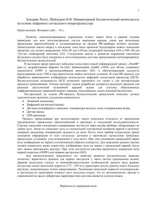 Рооте Хендрик, Шайдуров И.В. Миниатюрный баллистический вычислитель на основе цифрового сигнального микропроцессора