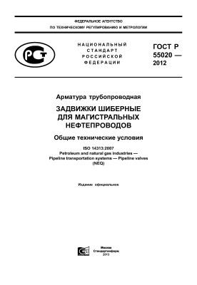 ГОСТ Р 55020-2012 Арматура трубопроводная. Задвижки шиберные для магистральных нефтепроводов. Общие технические условия