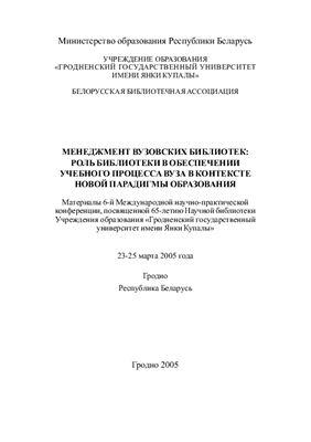 Данилов Г.В. Менеджмент вузовских библиотек: роль библиотеки в обеспечении учебного процесса вуза в контексте новой парадигмы образования