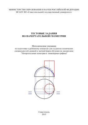 Бабенко В.М. Тестовые задания по начертательной геометрии