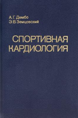 Дембо А.Г., Земцовский Э.В. Спортивная кардиология