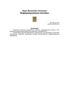 Телемтаев Марат. Информационные системы