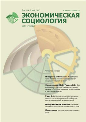 Экономическая социология 2007 №03