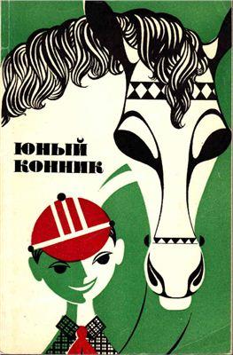 Алексеенко В., Левина А., Роберт Н. Юный конник