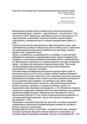 Оприско М.В. Система договорів про відчуження корпоративних прав