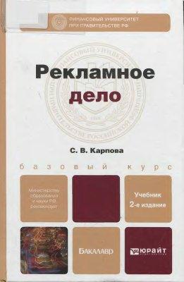 Карпова С.В. Рекламное дело