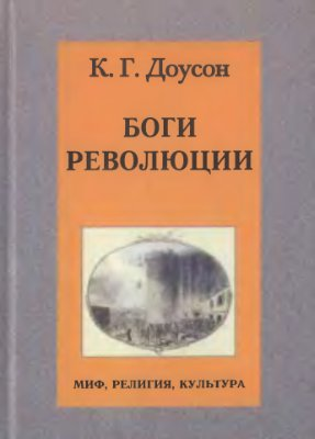 Доусон К.Г. Боги революции