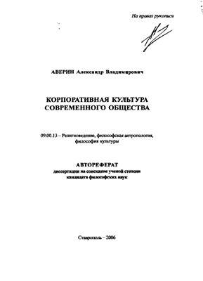 Аверин А.В. Корпоративная культура современного общества