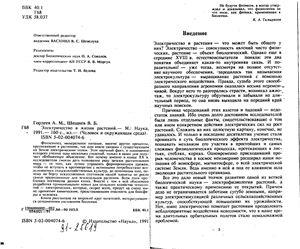 Гордеев А.М., Шешнев В.Б. Электричество в жизни растений