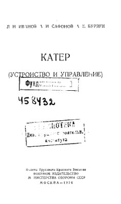 Иванов Л.Н., Сафонов А.И., Бурзун А.Е. Катер: устройство и управление
