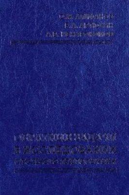 Алифанов О.М., Ненарокомов А.В., Артюхин Е.А. Обратные задачи в исследовании сложного теплообмена