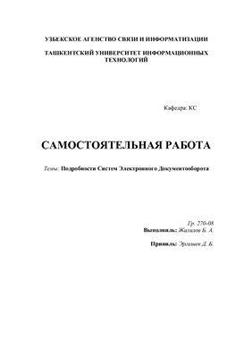 Подробности Систем Электронного Документооборота