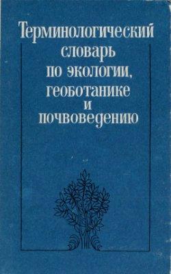 Горышина Т.Г. Терминологический словарь по экологии, геоботанике и почвоведению