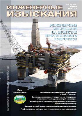 Инженерные изыскания 2010 (№1-12), 2011 (1, 6)
