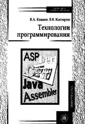 Камаев В.А. Технологии программирования: Учебник