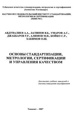 Абдувалиев А.А. и др. Основы стандартизации, метрологии, сертификации и управления качеством