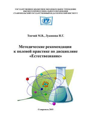 Методические рекомендации к полевой практике по дисциплине Естествознание