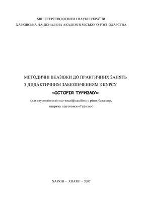Парфіненко А.Ю. Історія туризму