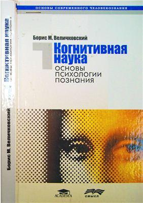 Величковский Б.М. Когнитивная наука: Основы психологии познания (Том 1)