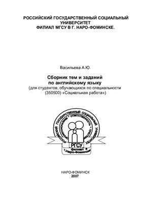 Васильева А.Ю. Сборник тем и заданий по английскому языку(для студентов, обучающихся по специальности Социальная работа)