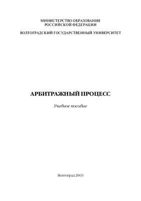 Арефьева Н.Н., Белых А.Г. и др. Арбитражный процесс: Учебное пособие