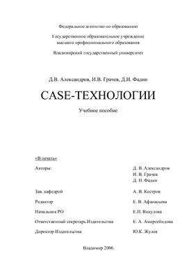 Александров Д.В., Грачев И.В., Фадин Д.Н. CASE-технологии