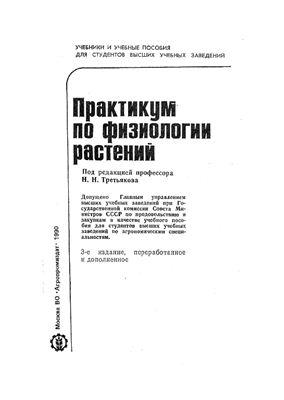 Третьяков Н.Н., Карнаухова Т.В., Паничкин Л.А. Практикум по физиологии растений
