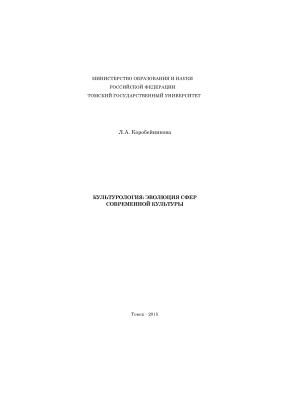 Коробейникова Л.A. Культурология: эволюция сфер современной культуры