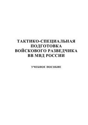 Тактико-специальная подготовка войскового разведчика ВВ МВД России