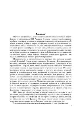 Барац Я.И., Маслякова И.А., Барац Ф.Я. Математические модели технологической теплофизики и физических взаимодействий