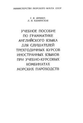 Дубнер Г.Я. Учебное пособие по грамматике английского языка
