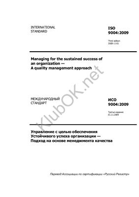 ISO 9004: 2009. Managing for the sustained success of an organization - a quality management approach. Third edition 2009-11-01. Оригинальная версия с русским переводом
