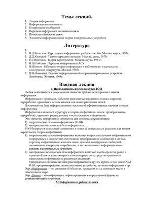 Лекции по теоретическим основам информации (ТОИ)