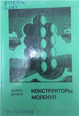 Дижур Б.А. Конструкторы молекул