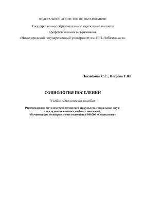 Балабанов С.С., Петрова Т.Ю. Социология поселений