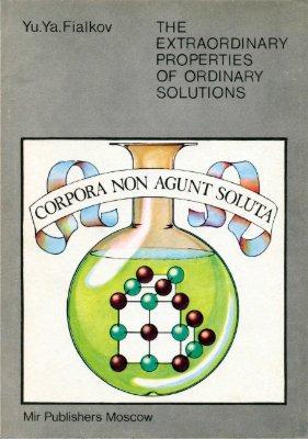 Fialkov Yu.Ya. The Extraordinary Properties of Ordinary Solutions